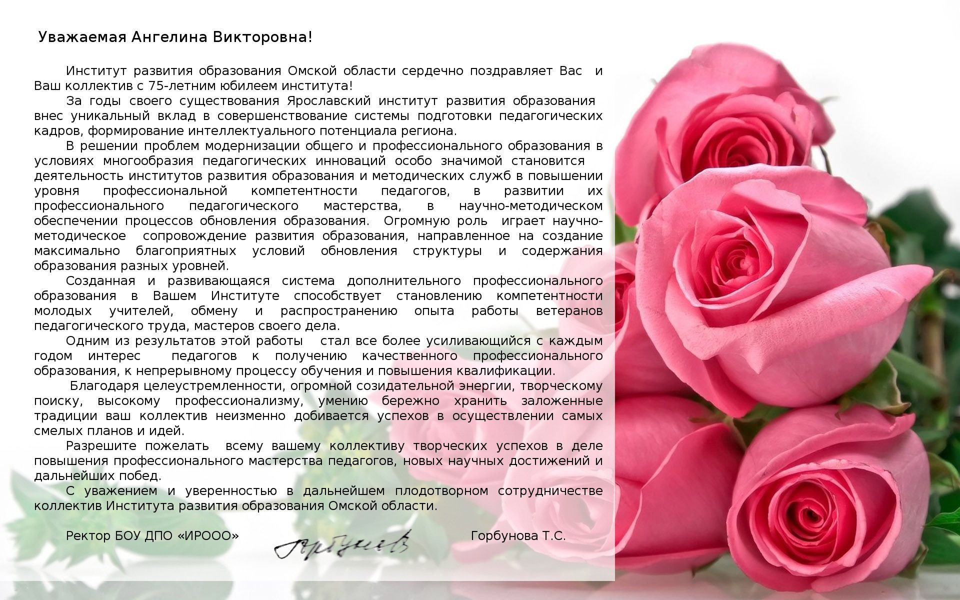 Официальное поздравление с юбилеем женщине 55 лет